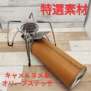 特選素材!CB缶カバー ガス缶カバー キャメルヌメ革 オリーブステッチ(ストーブ/コンロ)