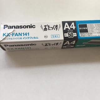 パナソニック(Panasonic)のPanasonicパーソナルファクス用インクフィルム(オフィス用品一般)