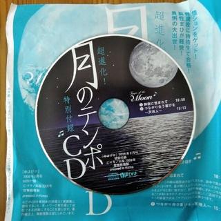 【専用】月のテンポCD(ヒーリング/ニューエイジ)