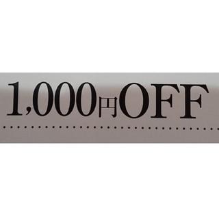 ベルメゾン - 【1000円引き】ベルメゾン クーポン 1000円引き