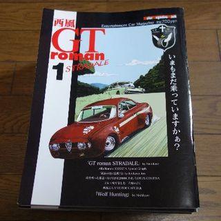 西風 GT roman STRADALE 全18巻コンプリート(車/バイク)
