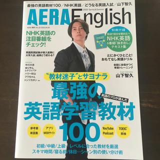 アサヒシンブンシュッパン(朝日新聞出版)のAERA English (アエライングリッシュ) 2020 Spring&Su(語学/参考書)