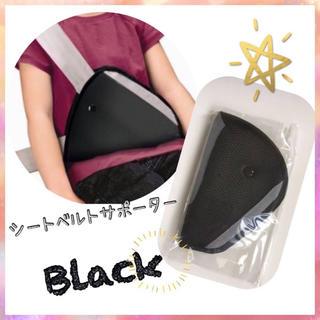 子供用♡シートベルトカバー  ブラック