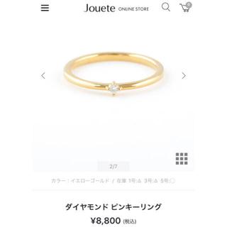 エテ(ete)のjouete sv925 ダイヤモンド ピンキーリング(リング(指輪))