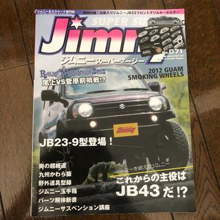 ジムニー スーパースージー no.071(車/バイク)