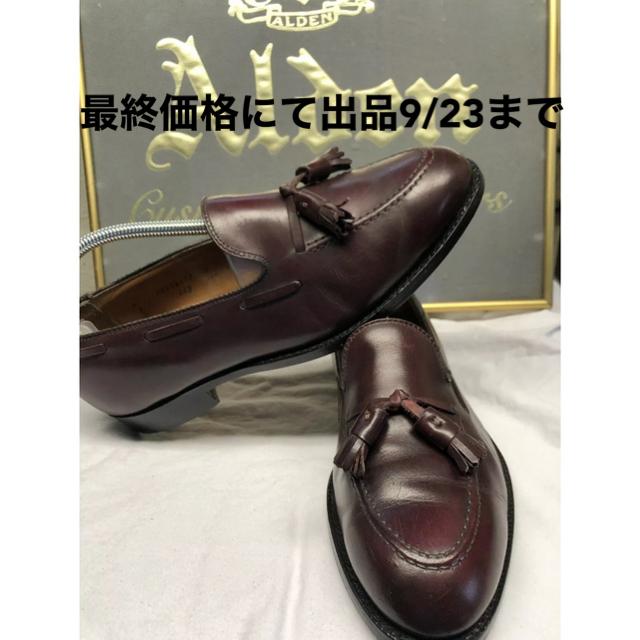 Alden(オールデン)の超希少&美品!オールデン タッセルローファー US 9 27cm USA メンズの靴/シューズ(ドレス/ビジネス)の商品写真