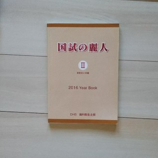 国試の麗人 2016(資格/検定)