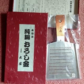 キヤ(Kiya)の木屋 純銅 おろし金  新品未使用品✨(調理道具/製菓道具)