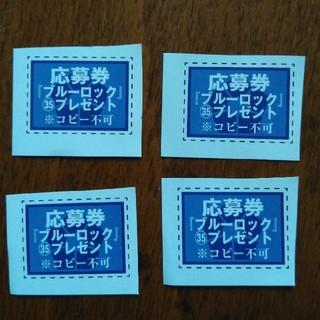 週刊少年マガジン 35号 BLUE LOCK ブルーロック 抽選応募券(漫画雑誌)