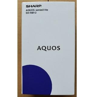 アクオス(AQUOS)の【新品】AQUOS sense3 lite シルバーホワイト 64 GB(スマートフォン本体)