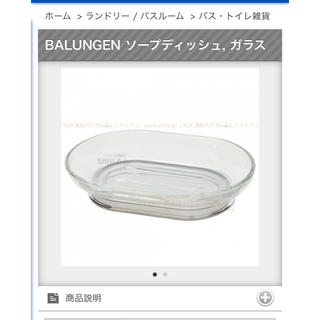 イケア(IKEA)の♥︎新品未使用♥︎ 定価1649円 イケア ソープディッシュ ガラス製(タオル/バス用品)