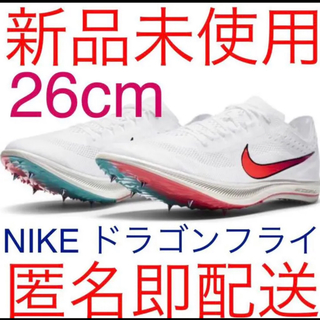 ナイキ(NIKE)の26.0cm ナイキ ドラゴンフライ(陸上競技)