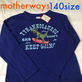 motherways - 新品未使用[マザウェイズ]恐竜シリーズロンT 青(ブルー)140size