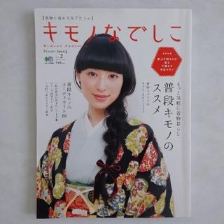 ☆「キモノなでしこ」2011 冬 vol.2(ファッション)