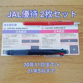 JAL(日本航空) - JAL 株主優待 2枚セット