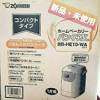 象印 - 【新品・送料込み】象印ホームベーカリー パンくらぶ BB-HE10-WA