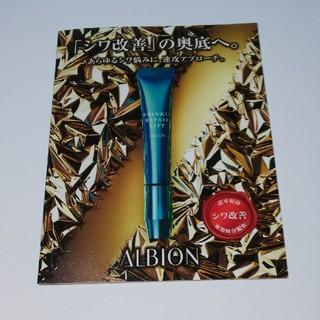 アルビオン(ALBION)のアルビオン リンクル リペアリフト(アイケア/アイクリーム)