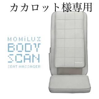 ドウシシャ(ドウシシャ)の【新品 未使用】MOMiLUXボディスキャンシートマッサージャーDMS-2001(マッサージ機)