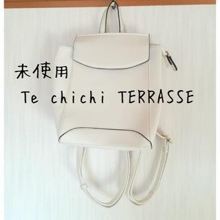Techichi - 新品未使用 Te chichi TERRASSE テチチテラス ミニリュック