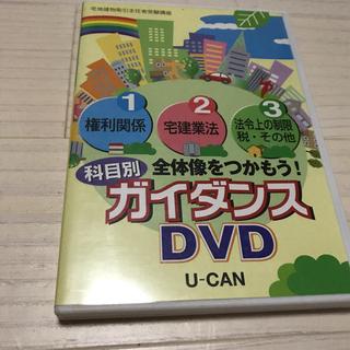 宅建 ユーキャン dvd(その他)