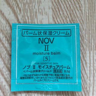 ノブ(NOV)のノブⅡ バーム状 保湿クリーム サンプル 0.5g 12袋セット(フェイスクリーム)