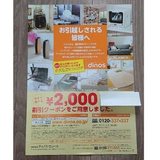ディノス(dinos)のディノス クーポン 2000円引き 2020年12月28日まで(ショッピング)