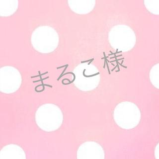 まるこ様専用 8/2(その他)