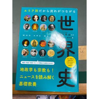 アサヒシンブンシュッパン(朝日新聞出版)のエリア別だから流れがつながる世界史(語学/参考書)