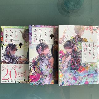 角川書店 - わたしの幸せな結婚