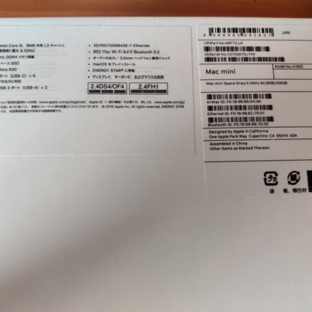 Mac (Apple)(マック)の美品 Mac mini 2018 i5 256GB MRTT2J/A 8GB スマホ/家電/カメラのPC/タブレット(デスクトップ型PC)の商品写真