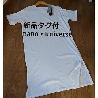 nano・universe - 新品 タグ付 nano・universe ロング スリット ワンピース