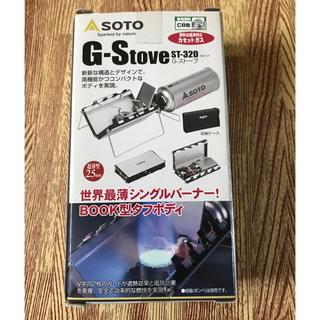シンフジパートナー(新富士バーナー)のSOTO ST-320(ストーブ/コンロ)