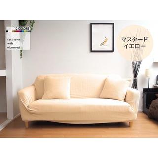 ソファカバー 家具 模様替え ストレッチ 洗濯 リビング  マスタードイエロー(ソファカバー)