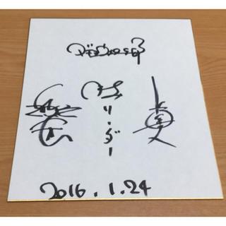 ダチョウ倶楽部 サイン色紙(お笑い芸人)