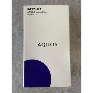 アクオス(AQUOS)の未使用 AQUOS sense3 lite(ブラック)(スマートフォン本体)