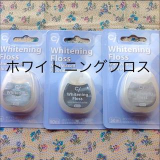 ホワイトニングフロス ミントワックス フッ素入り3個☆歯科専売