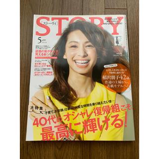 STORY (ストーリィ) 2016年 05月号(ファッション)