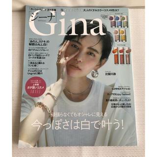 Gina (ジーナ) 2020 Summer(サマー) 2020年 09月号(ファッション)