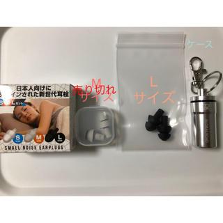 耳栓 Lサイズ 送料込み(旅行用品)