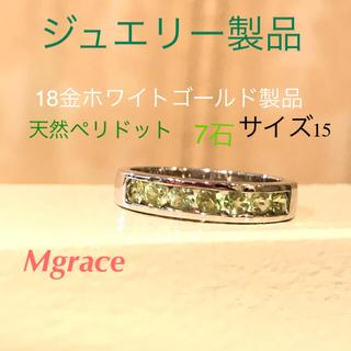 18金ホワイトゴールド製品 天然ペリドット1文字リング(リング(指輪))