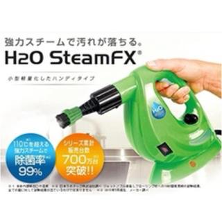 【正規品】H2OスチームFX 8点デラックスセット (グリーン)(掃除機)