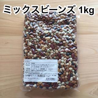 ミックスビーンズ 乾燥豆 1kg(野菜)