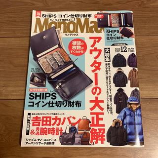 タカラジマシャ(宝島社)のMono Max (モノ・マックス) 2019年 12月号(趣味/スポーツ)