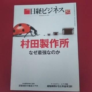 ニッケイビーピー(日経BP)の日経ビジネス 2019.6.3 No.1993(ビジネス/経済/投資)