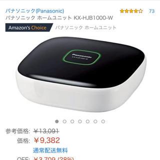 パナソニック(Panasonic)のパナソニック Panasonic KX-HJB1000W(防犯カメラ)