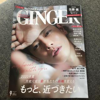 GINGER (ジンジャー) 2020年 09月号 雑誌(ファッション)