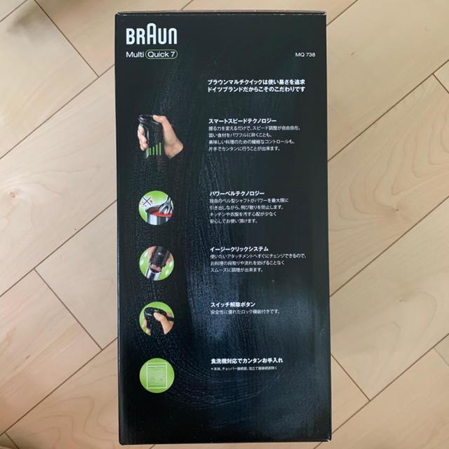 BRAUN(ブラウン)の新品未使用 ブラウン マルチクイック7  ハンドブレンダー MQ738 スマホ/家電/カメラの調理家電(調理機器)の商品写真