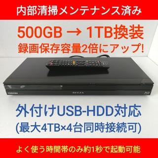 東芝 - 東芝 ブルーレイレコーダー REGZA【DBR-Z310】◆1TB換装◆整備済み