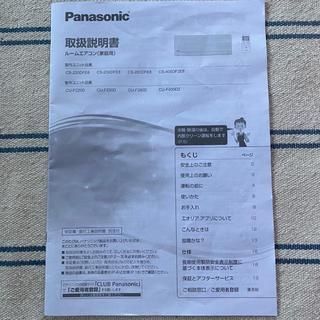パナソニック(Panasonic)のルームエアコン 取扱説明書(エアコン)