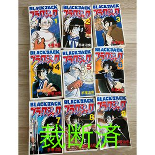 アキタショテン(秋田書店)のブラックジャック 1〜17巻(全巻)  裁断(全巻セット)
